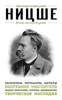Э. Сирота «Ницше. Для тех, кто хочет все успеть. Афоризмы, метафоры, цитаты»