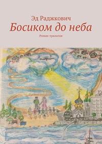 Эд Раджкович «Босиком донеба»