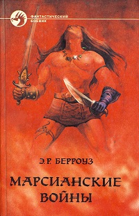 Эдгар Берроуз «Боги Марса»