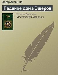 Эдгар По «Падение дома Эшеров»