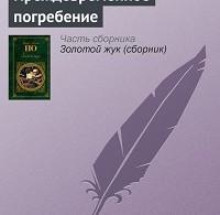 Эдгар По «Преждевременное погребение»