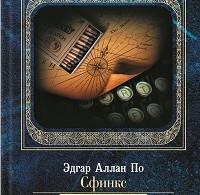 Эдгар По, Артур Дойл «Сфинкс. Приключения Шерлока Холмса (сборник)»
