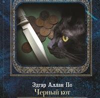 Эдгар По, Гилберт Честертон «Черный кот. Три орудия смерти (сборник)»