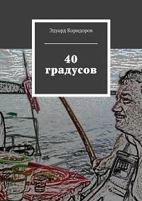 Эдуард Коридоров «40 градусов»