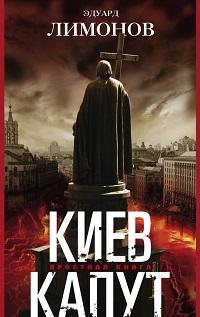 Эдуард Лимонов «Киев капут. Яростная книга»