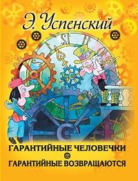 Эдуард Успенский «Гарантийные человечки. Гарантийные возвращаются (сборник)»