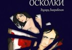 Эдуард Захрабеков «Осколки»