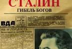 Эдвард Радзинский «Иосиф Сталин. Гибель богов»