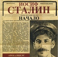 Эдвард Радзинский «Иосиф Сталин. Начало»