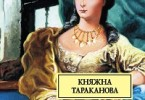 Эдвард Радзинский «Княжна Тараканова»