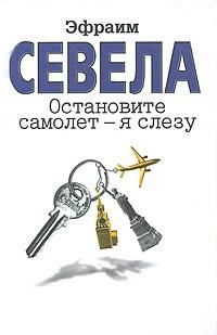 Эфраим Севела «Остановите самолет – я слезу (сборник)»