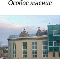 Эльдар Ахадов «Особое мнение»