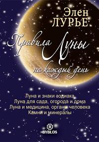 Элен Лурье «Правила Луны на каждый день»