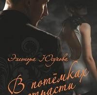 Элеонора Юсупова «Впотемках страсти»