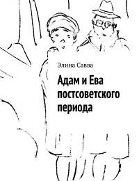 Элина Савва «Адам и Ева постсоветского периода»