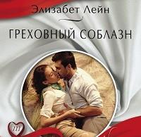 Элизабет Лейн «Греховный соблазн»