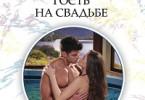 Элли Блейк «Гость на свадьбе»