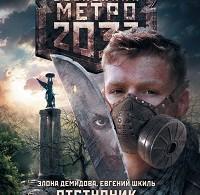 Элона Демидова, Евгений Шкиль «Метро 2033. Отступник»