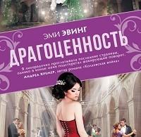 Эми Эвинг «Драгоценность»