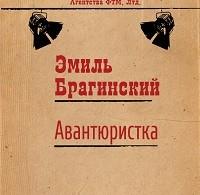 Эмиль Брагинский «Авантюристка»