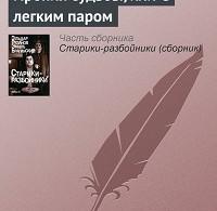 Эмиль Брагинский, Эльдар Рязанов «Ирония судьбы, или С легким паром»