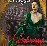 Эмма Вильдкамп «Любовница фюрера»
