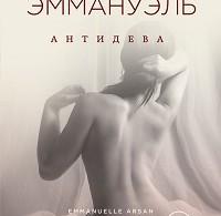 Эммануэль Арсан «Эммануэль. Антидева»