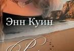 Энн Куин «Разрушая страхи»