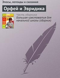 Эпосы, легенды и сказания «Орфей и Эвридика»