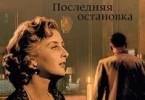 Эрих Мария Ремарк «Последняя остановка (сборник)»