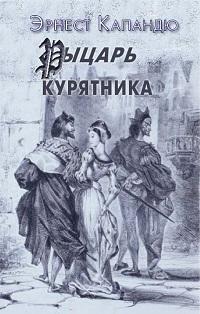Эрнест Капандю «Рыцарь курятника»