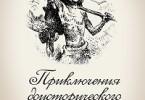 Эрнст ДЭрвильи «Приключения доисторического мальчика»