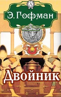Эрнст Гофман «Двойник»