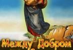 Егор Поломошнов, Борис Поломошнов «Между Добром и Злом»