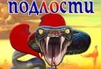 Егор Поломошнов, Борис Поломошнов «Похвала подлости»