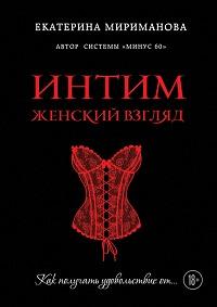 Екатерина Мириманова «Интим. Женский взгляд. Как получать удовольствие от…»