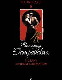 Екатерина Островская «Я стану ночным кошмаром»