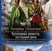 Екатерина Полянская «Купленная невеста, или Ледяной принц»