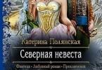 Екатерина Полянская «Северная невеста»