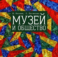 Екатерина Потюкова, Валерий Козиев «Музей и общество»
