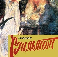 Екатерина Вильмонт «Интеллигент и две Риты»