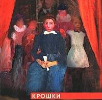 Елена Чижова «Крошки Цахес»