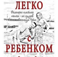 Елена Чуйко, Алксандр Чуйко «Как легко с ребенком от 0 до 3 лет»
