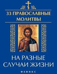 Елена Елецкая «33 православные молитвы на разные случаи жизни»