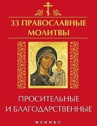 Елена Елецкая «33 православные молитвы просительные и благодарственные»