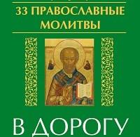 Елена Елецкая «33 православные молитвы в дорогу»