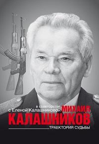 Елена Калашникова, Михаил Калашников «Траектория судьбы»