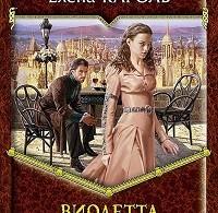Елена Кароль «Виолетта. Жила-была… лич»