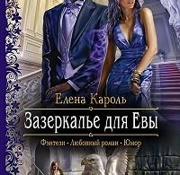 Елена Кароль «Зазеркалье для Евы»