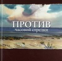 Елена Катишонок «Против часовой стрелки»